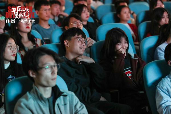 《平原上的夏洛克》南京路演获好评 反高潮剧情设计深受喜爱