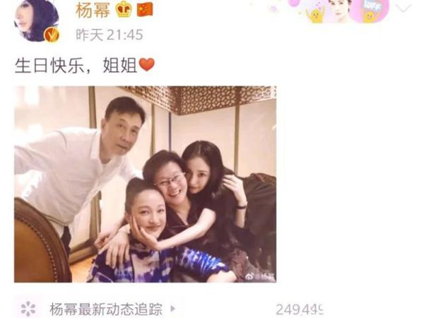 杨幂为周迅庆生 七年间都未发文