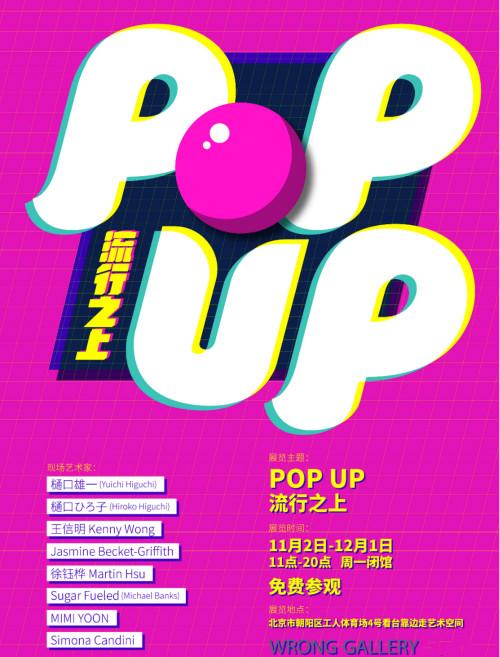 "Pop-Up潮流之上: 潮流艺术画廊""靠边走""北京首展即将开幕!"