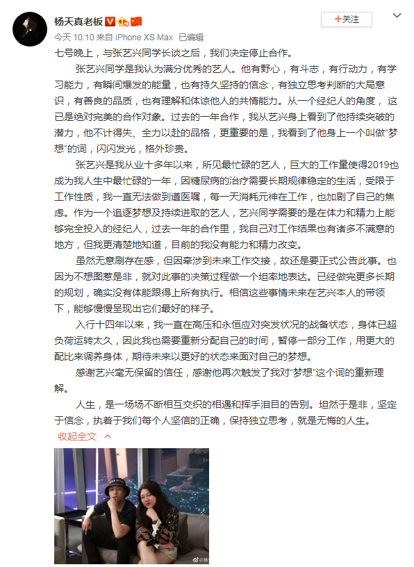 张艺兴与杨天真解约 原因却是因为这个 一切早有预兆