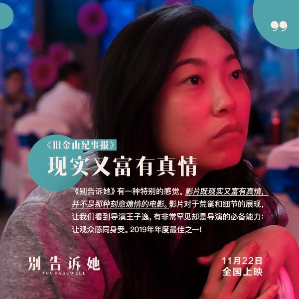 电影《别告诉她》发布中文先导预告 外媒口碑爆棚或成奥斯卡热门影片