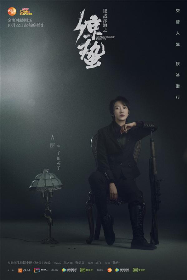 """《谍战深海之惊蛰》发布""""曙光""""版海报 张若昀"""