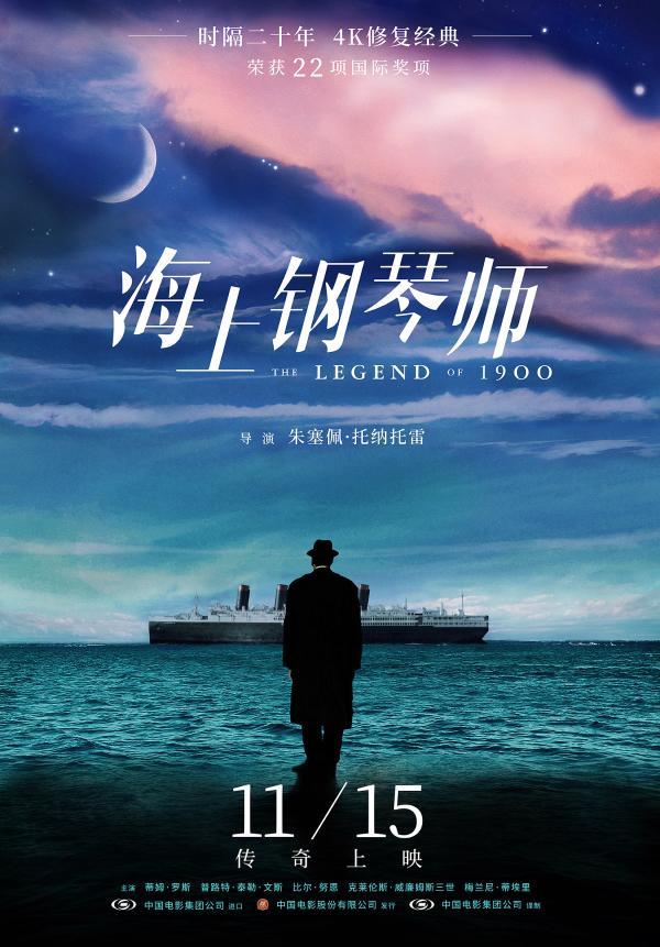 《海上钢琴师》11月15日首登内地