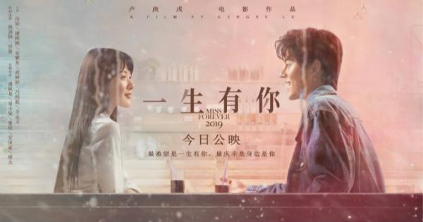 电影《一生有你》海报MV双北京接待你歌词发 本日上映致敬美妙而遗憾的青春