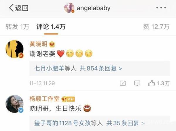 baby为黄晓明庆生 互动力破离婚传闻 网友:塑料夫妻