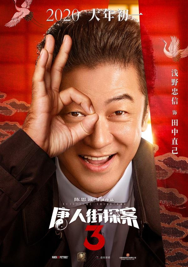 陈思诚透露《唐人街探案3》后不再执导唐探作品 但《唐探》系列会一直走下去