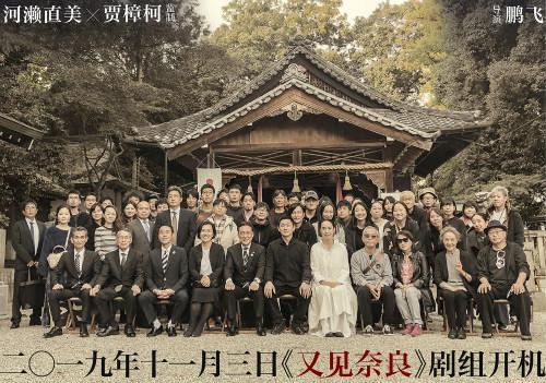 河濑直美贾樟柯监制新作开机 《又见奈良》聚焦二战日本遗孤