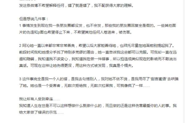 刘阳道歉却还替小三洗白 网友并不买账:麻烦要点脸
