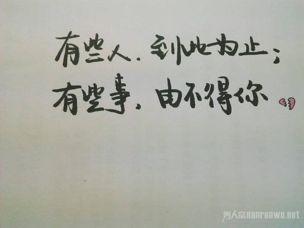 收藏很久的句子 每句都是一个小故事 看透人心