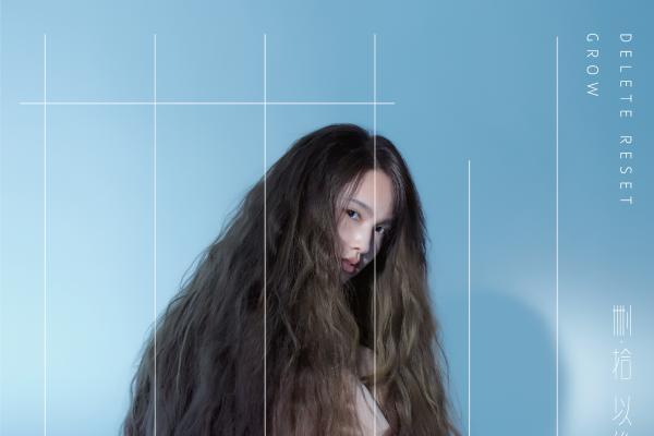 杨丞琳出道以来最直白告白 第11张专辑《删·拾 以...