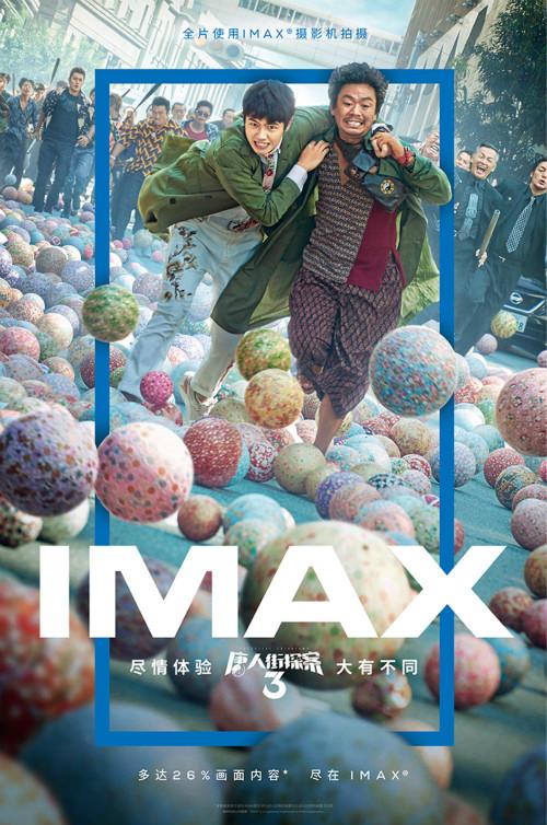 全球第四部全片使用IMAX摄影机拍摄电影 《唐人街探案3》曝IMAX无界海报