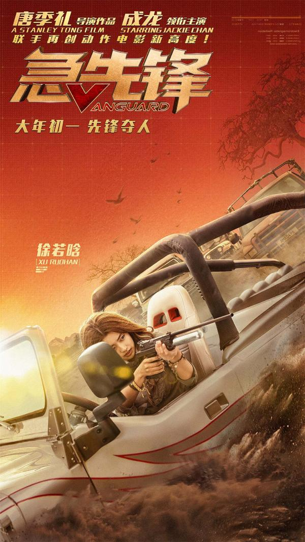 电影《急先锋》成龙率杨洋艾伦打出华人雄风 全阵容亮相热血出击