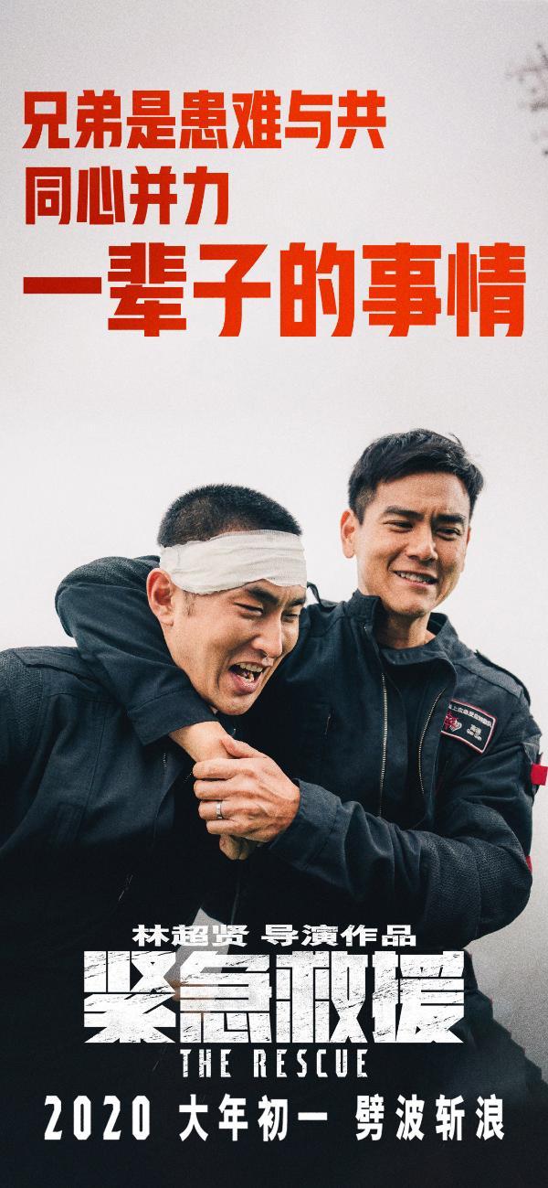 绝不退缩! 《紧急救援》彭于晏王彦霖出生入死演绎过命兄弟情