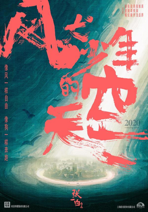 《风犬少年的天空》曝定名海报 张一白彭昱畅开启新一代青春元年