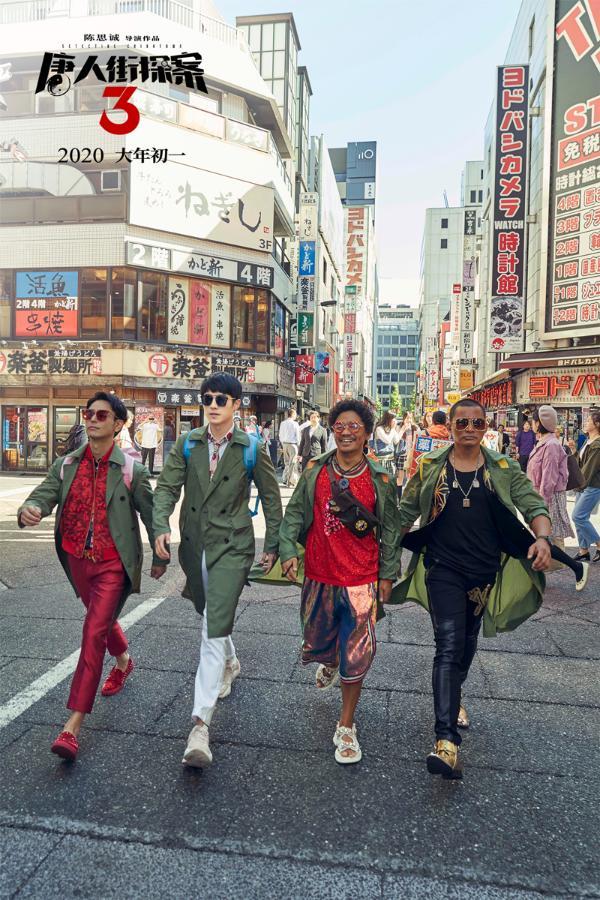 """《唐人街探案3》曝主题曲《酷你吉娃》MV 王宝强刘昊然领千人跳""""躬喜舞"""""""
