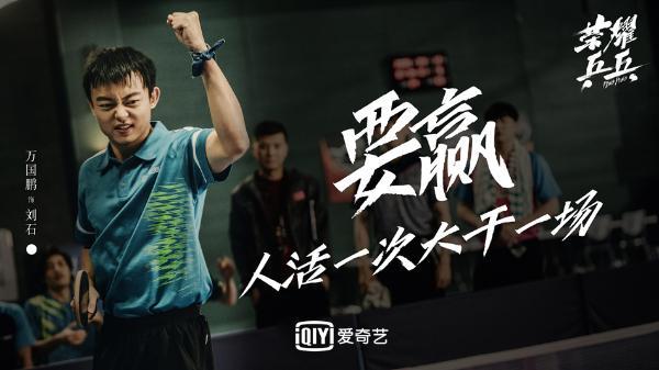 白敬亭许魏洲主演《荣耀乒乓》等网剧获广电总局重点扶持