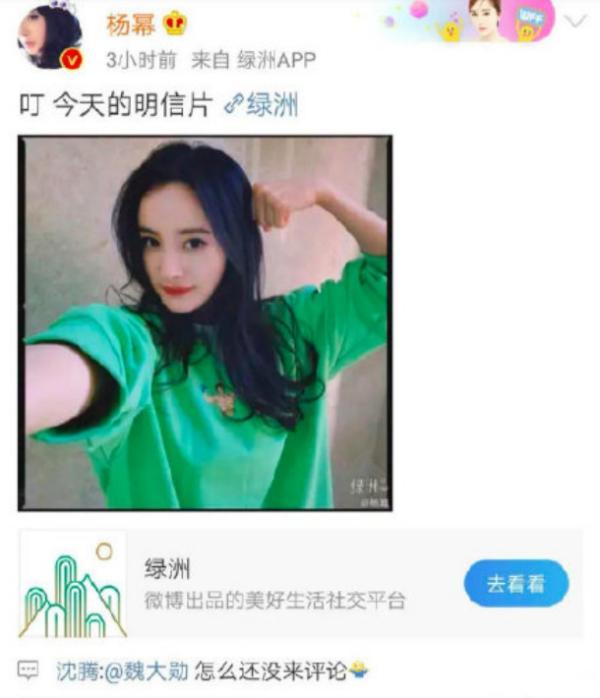 沈腾在杨幂微博评论下问魏大勋 沈叔叔前线吃瓜