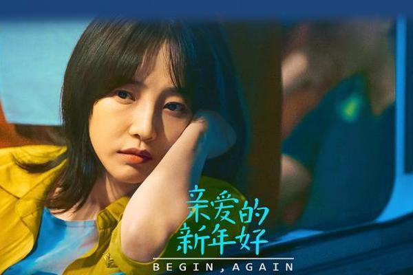"""《亲爱的新年好》曝""""距离""""版人物海报"""