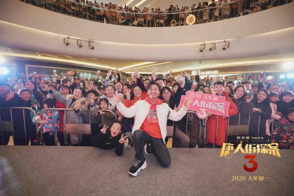 《唐人街探案3》王宝强合肥路演领全场嗨唱《恭喜发财2020》