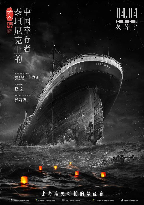 《六人-泰坦尼克上的中国幸存者》定档4.4清明节 解锁百年沉船往事_久之资讯_久之网