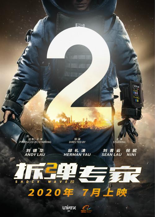《拆弹专家2》2020年7月上映 刘德华刘青云倪妮飙戏