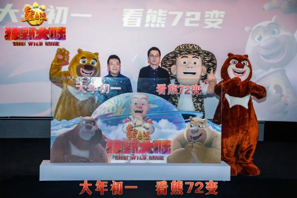《熊出没·狂野大陆》首映解锁幕后故事 有笑有泪燃爆春节档