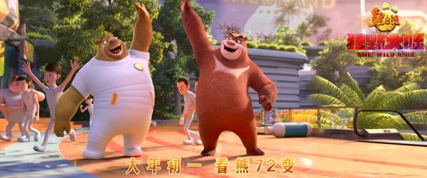 《熊出没·狂野大陆》曝终极预告 笑泪交织成为春节阖家观影首选