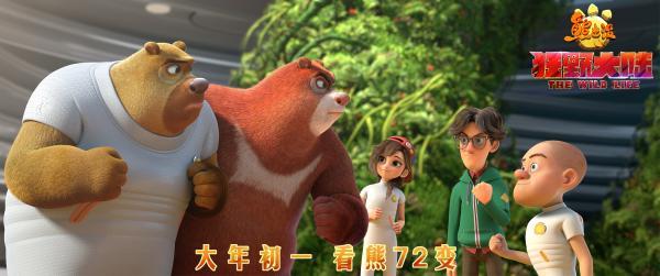《熊出没·狂野大陆》发布温情版预告 点映口碑爆棚七年最佳