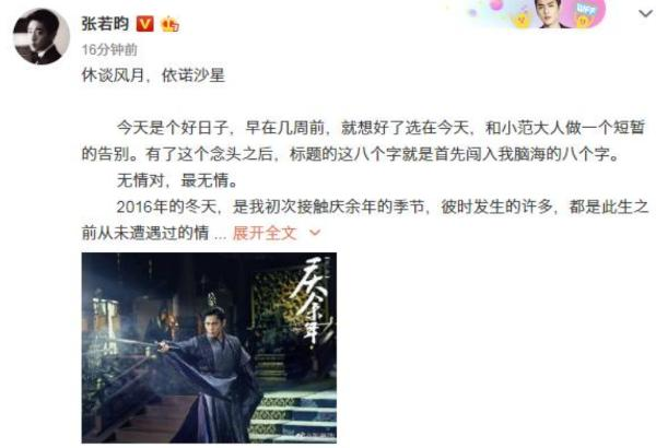 """张若昀发长文 暂别""""范闲"""" 期待第二季的来临"""