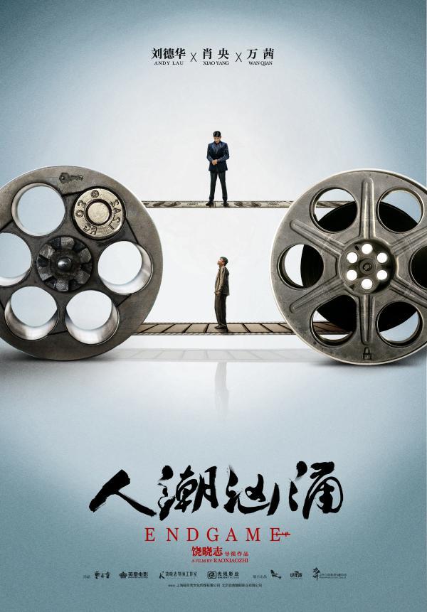《人潮汹涌》曝先导海报 刘德华肖央万茜组合2020必看!