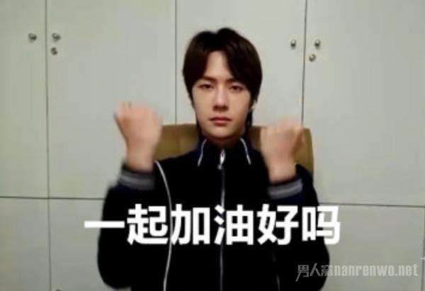 王一博不放弃手势舞 为武汉加油 赶紧学起来吧!