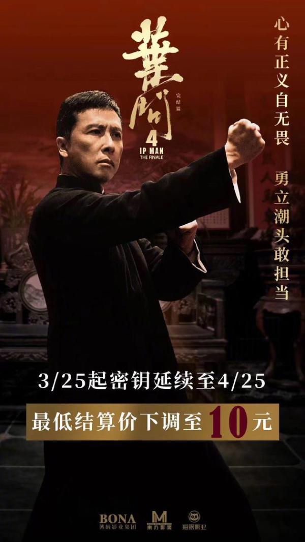 《叶问4》再次延长上映时间 密钥延期至4月25日