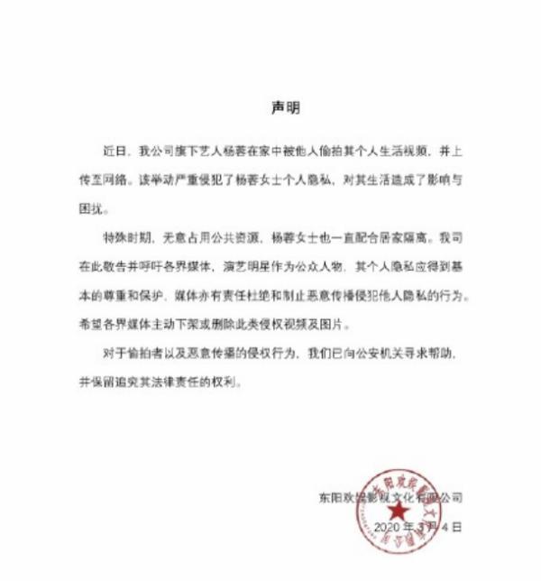杨蓉经纪公司声明 对偷拍者采取法律手段维护权利
