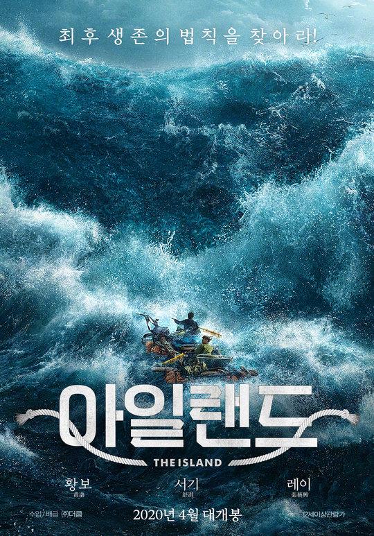 黄渤执导电影《一出好戏》将于4月2日登陆韩国