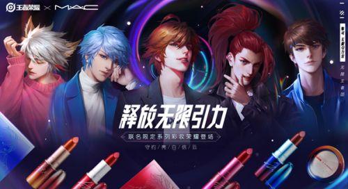 国民游戏《王者荣耀》携手M·A·C联合推出限定彩妆产品