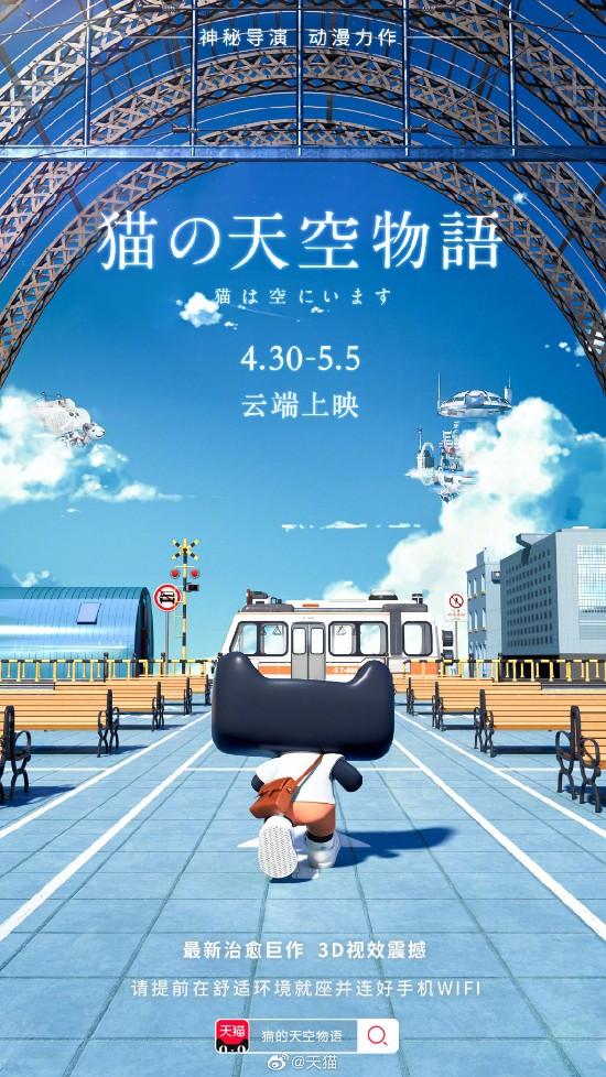 天猫动画电影《猫的天空物语》定档4月30日