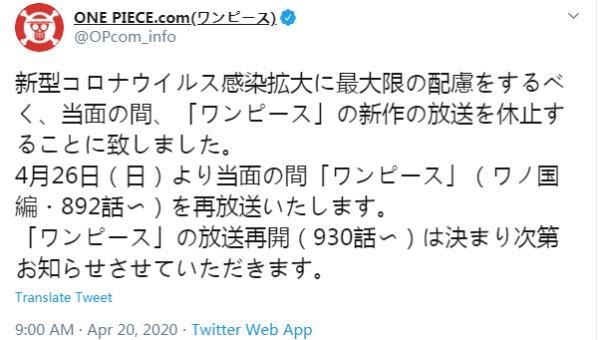 《海贼王》TV动画第930话将延期停播 开播日期再定