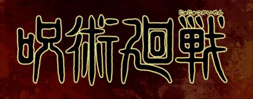 人气漫画《咒术回战》动画版确定10月开播
