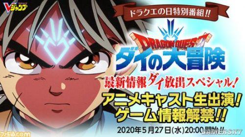 《勇者斗恶龙:达尔大冒险》5月27日直播