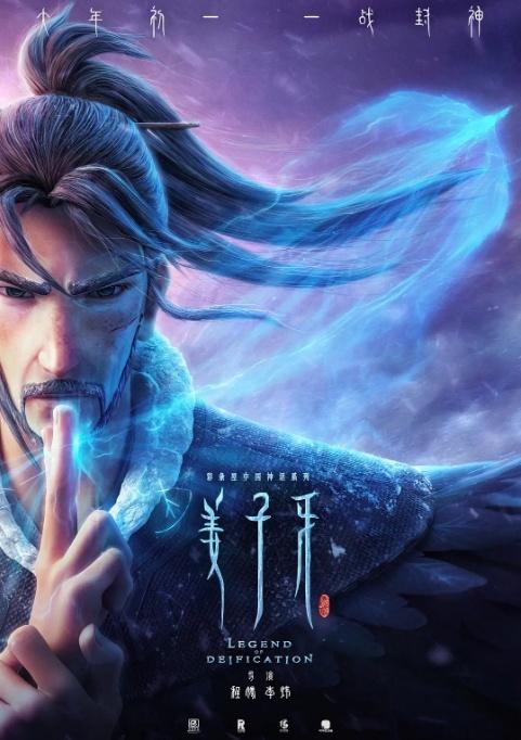 国产动画电影《姜子牙》发布全新预告