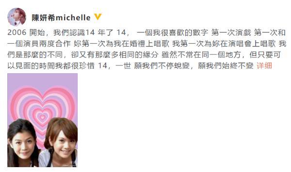 陈妍希为杨丞琳庆生 晒多年前青涩合照很有爱