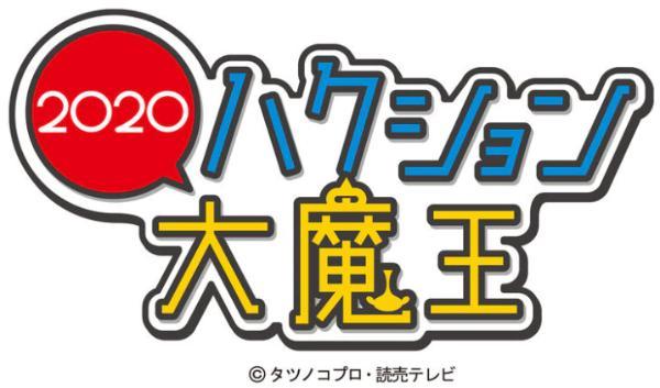 重制版《喷嚏大魔王2020》TV动画将于6月20日复播
