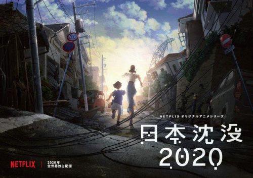 Netflix动画剧集《日本沉没2020》首曝中文预告