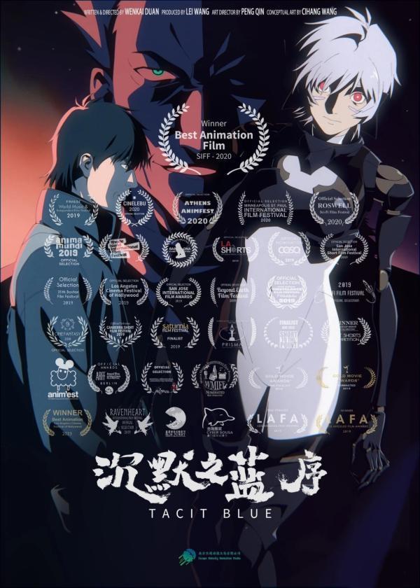 动漫《沉默之蓝:序》斩获瑞士国际电影节最佳动画片大奖