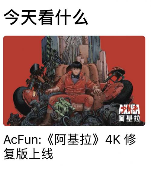 引入神作《阿基拉》4K修复版,硬核A站再获App Store力荐
