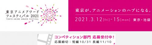 《东京动画节2021》确定2021年3月开幕
