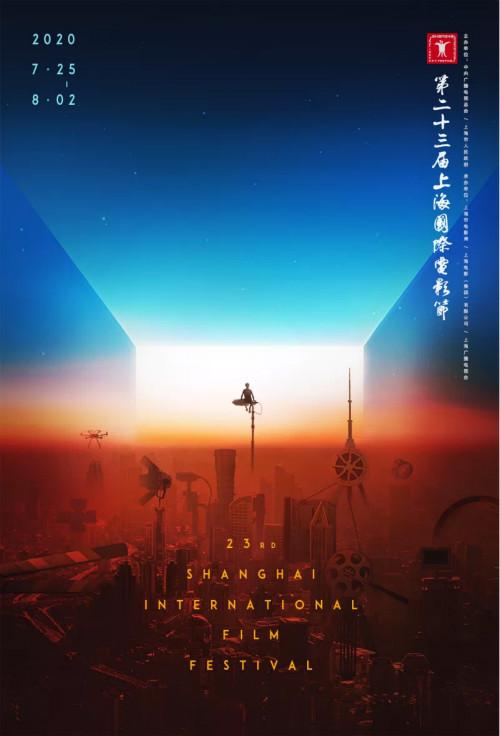 第二十三届上海国际电影节发布官方海报