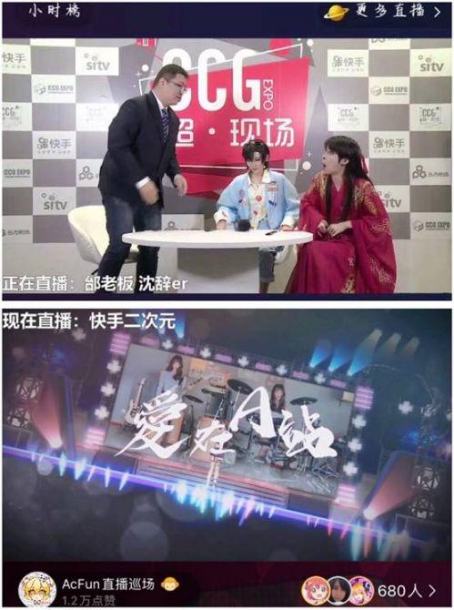 """快手&A站强强联手吸睛""""CCG EXPO超.现场"""""""