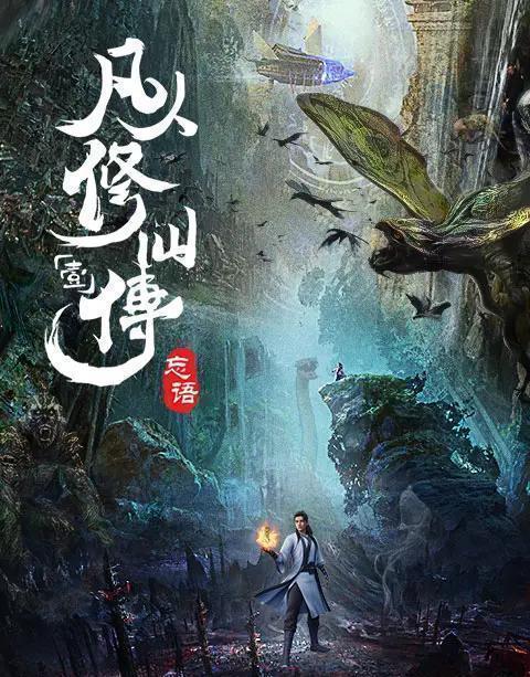 动画《凡人修仙传》是否完全的还原了小说情节?