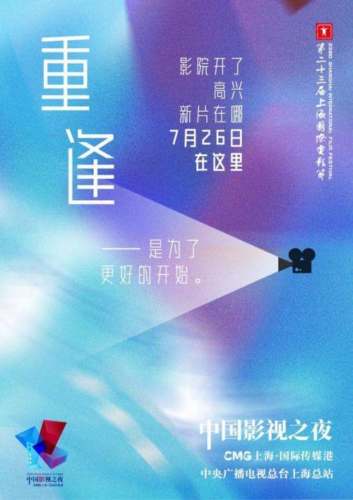 腾讯动漫和B站参加上海国际电影节